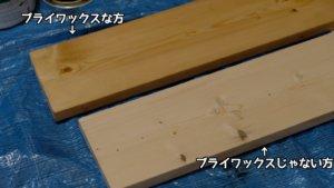 ブライワックスを塗った木材