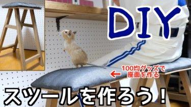 【簡単DIY】100均のクッションカバーを作って四角スツール(イス)を自作【キッチンカウンター用】