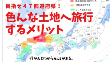 【目指せ47都道府県】いろんな都道府県を旅行することのメリット