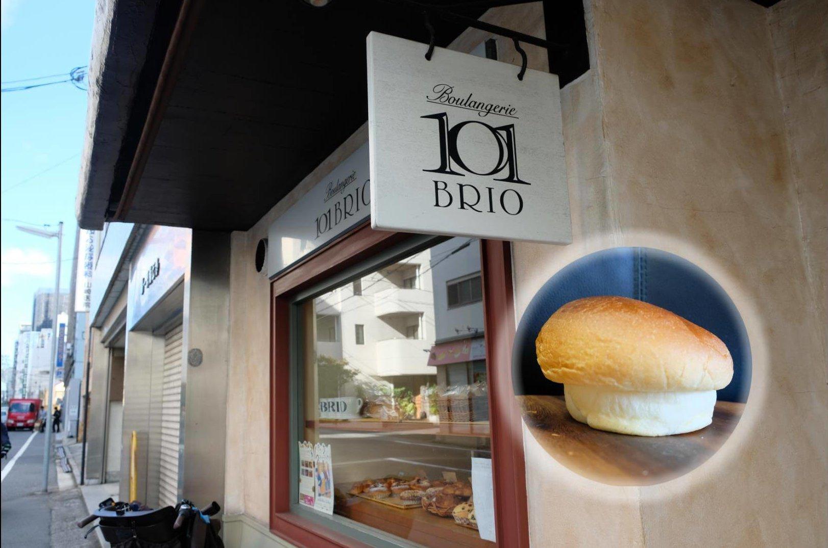 【広島のパン屋巡り】ブランジェリー 101ブリオ@広島市 キノコ型のクリームパンがうまい!【パン屋巡りNo.1】