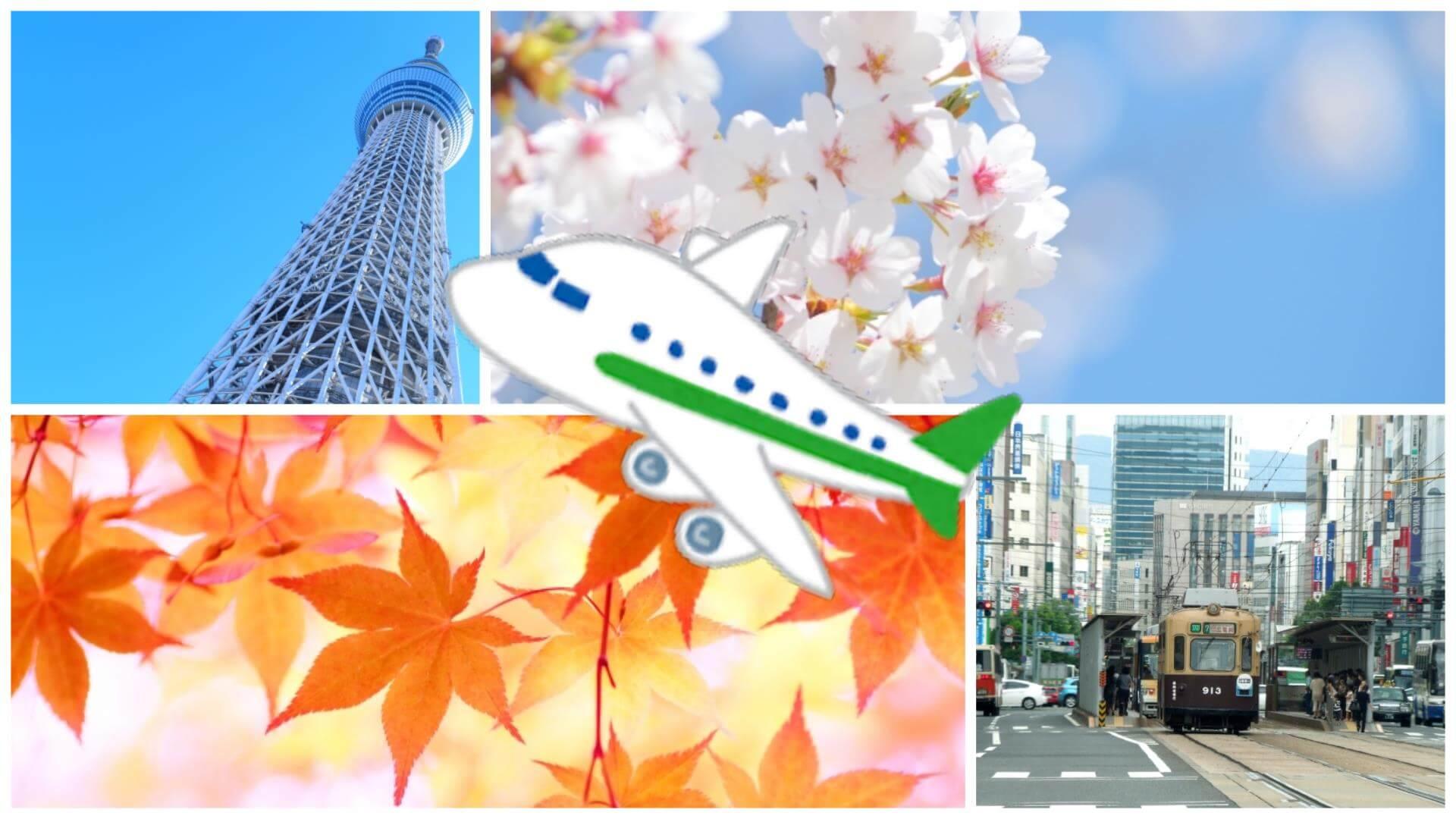 【広島から東京の交通手段を比較】オススメは格安の春秋航空!