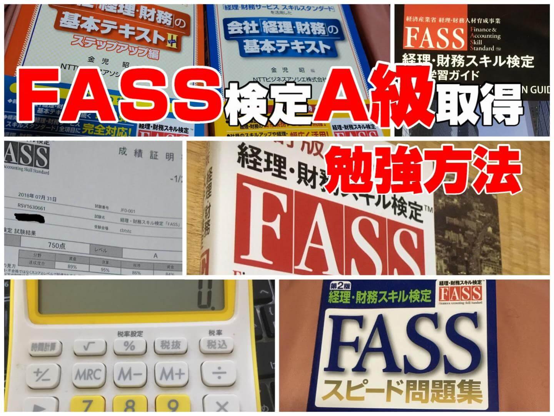 【FASS検定】独学でAランクを取得するための勉強方法