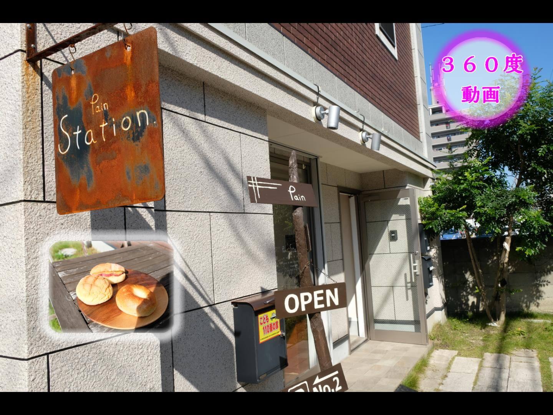 【広島のパン屋巡り】パン スタシオン (Pain Station)@広島市 メロンパン&ベーグルがおススメ!【パン屋巡りNo.2】