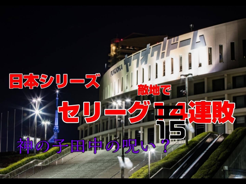 【日本シリーズ】セリーグチームがパリーグの本拠地で15連敗している件【神の子田中の呪い?】
