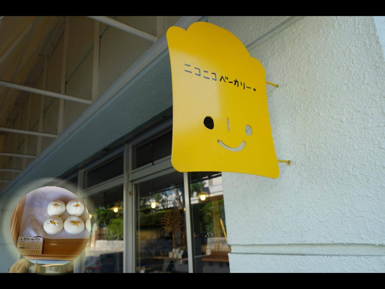 【広島のパン屋巡り】ニコニコベーカリー・@広島市 しろクリームパンがおススメの暖かい雰囲気のお店!【パン屋巡りNo.3】