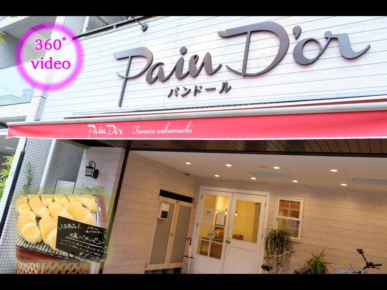 【広島のパン屋巡り】パン ドール (Pain D'or)@広島市 人気の塩バターパンを無料のコーヒーとともに!【パン屋巡りNo.4】