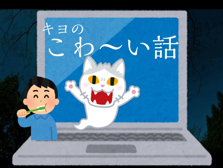 【キヨの怖い話】歯を磨きながら見るのに最適な動画のご紹介