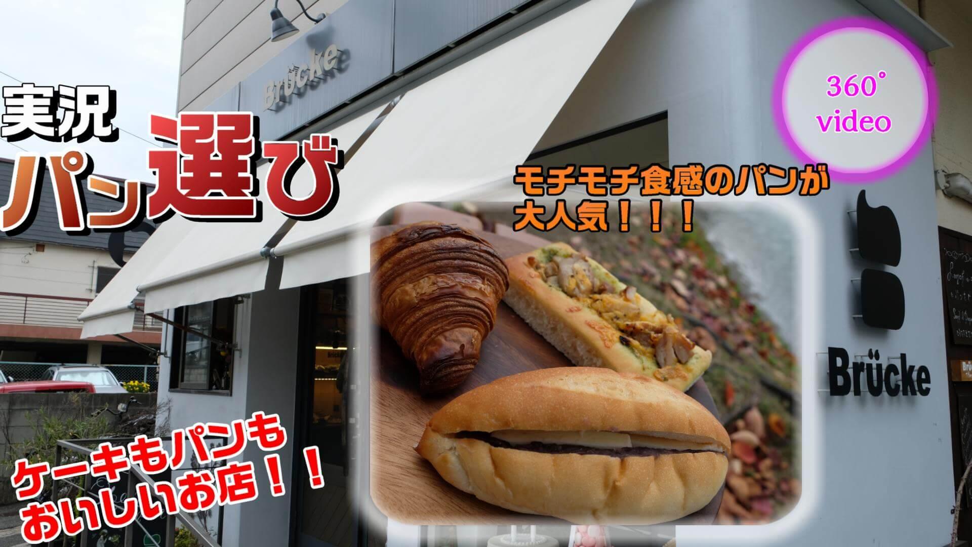 【広島のパン屋巡り】Brücke (ブリュッケ) @広島市 パンとケーキの二刀流!【パン屋巡りNo.8】