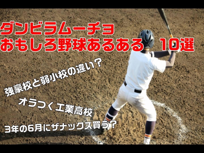 プロ野球応援歌まとめ