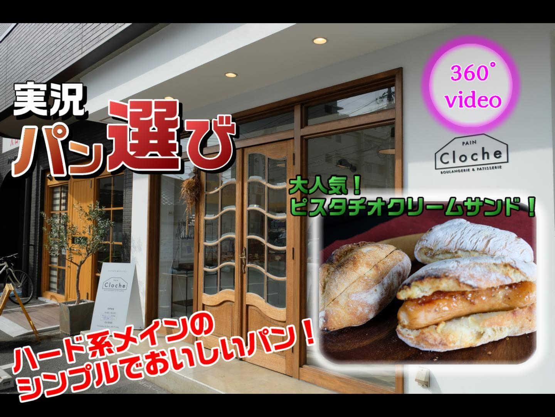 【広島のパン屋巡り】パン クロッシュ (PAIN Cloche) @広島市 シンプルなハード系パンが美味しいお店!【パン屋巡りNo.7】