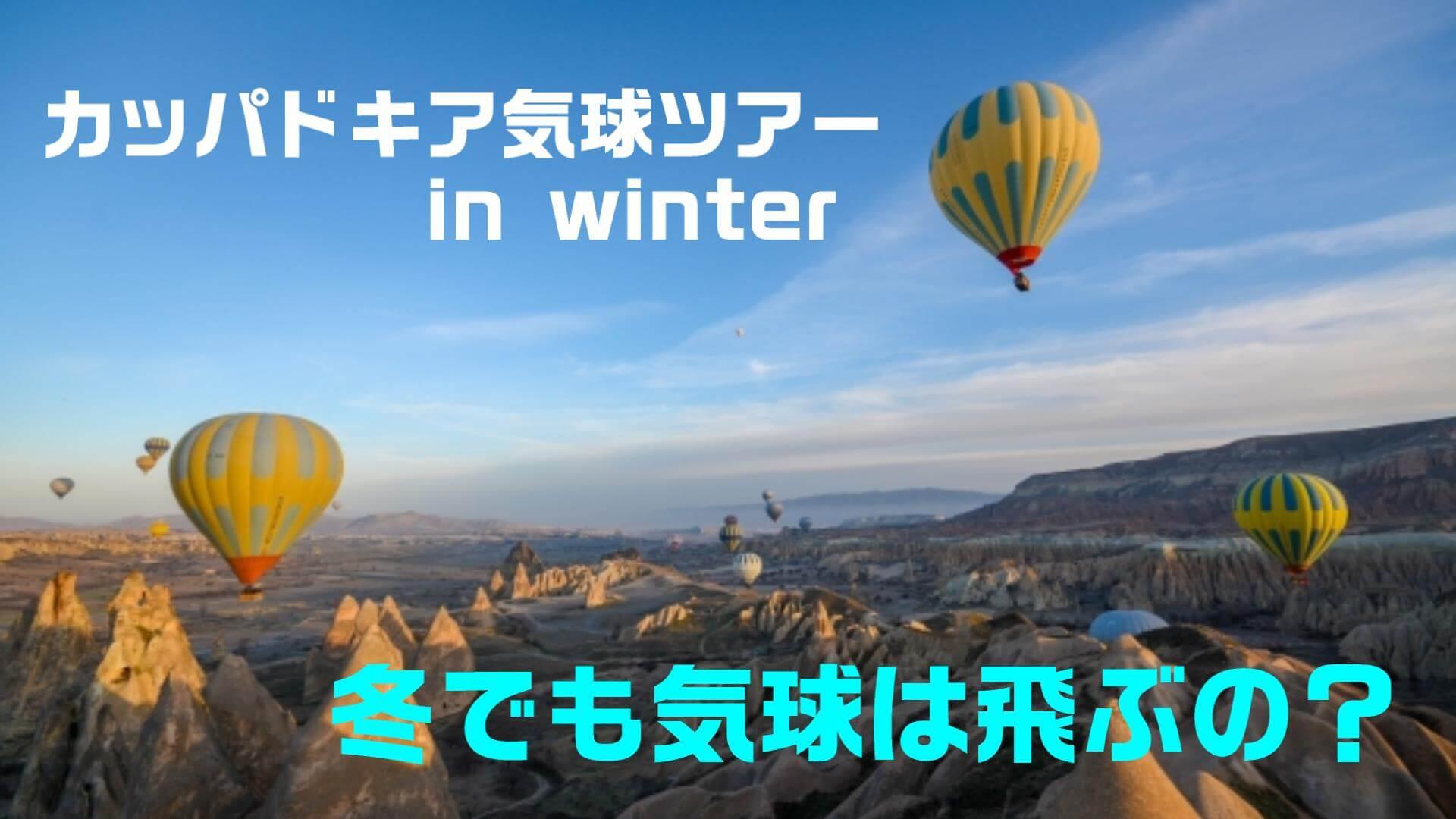 カッパドキアで気球ツアー!冬でも気球は飛ぶの?中止になる条件とは
