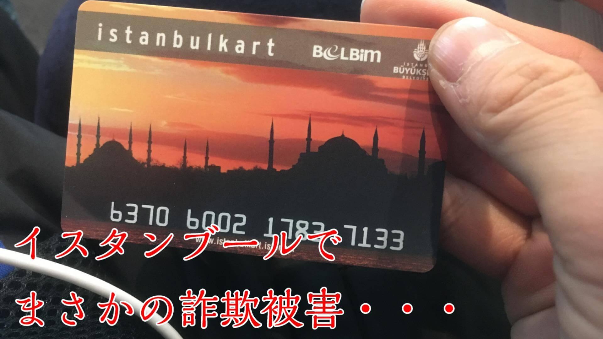【イスタンブールカードで詐欺被害】イスタンブールでの交通・現金・宿泊!