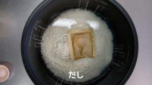 米とだし袋