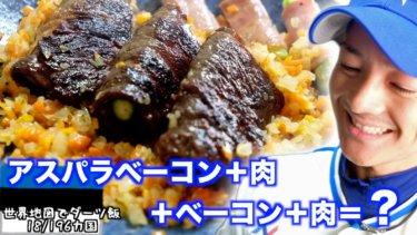 北欧風肉巻きアスパラベーコンの作り方【ビーフ・ウィズ・グレービー】
