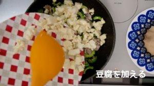 豆腐を加える
