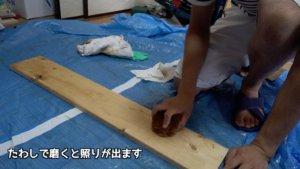 木材をたわしで磨く