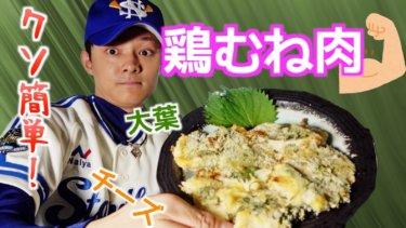 【塩麹でおいしい】鶏むね肉のチーズ大葉包み【動画あり】