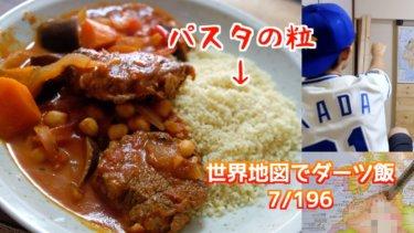 【世界最小のパスタ】アルジェリア風クスクスのレシピ【動画あり】