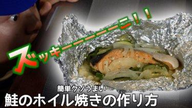 【動画あり】ズッキーニなど野菜たっぷり!簡単鮭のホイル焼きの作り方
