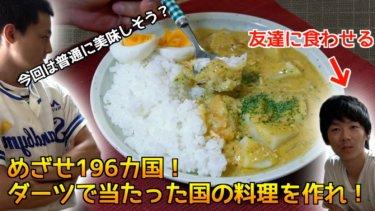 【ペルー料理】ピリ辛絶品!アヒ・デ・ガジーナのレシピ【動画あり】
