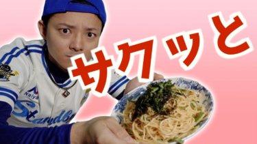 【動画あり】めんつゆで簡単!基本のたらこスパゲッティ