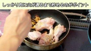 鶏肉に火が通るまで炒める