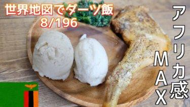 【アフリカ料理】ザンビアの主食「シマ(Nshima)」の作り方