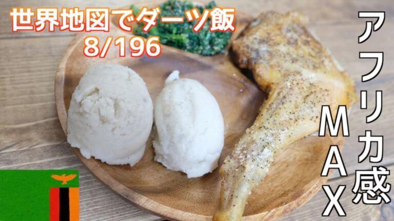 世界 の 主食