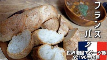 【初心者が作る】基本の手ごねフランスパン
