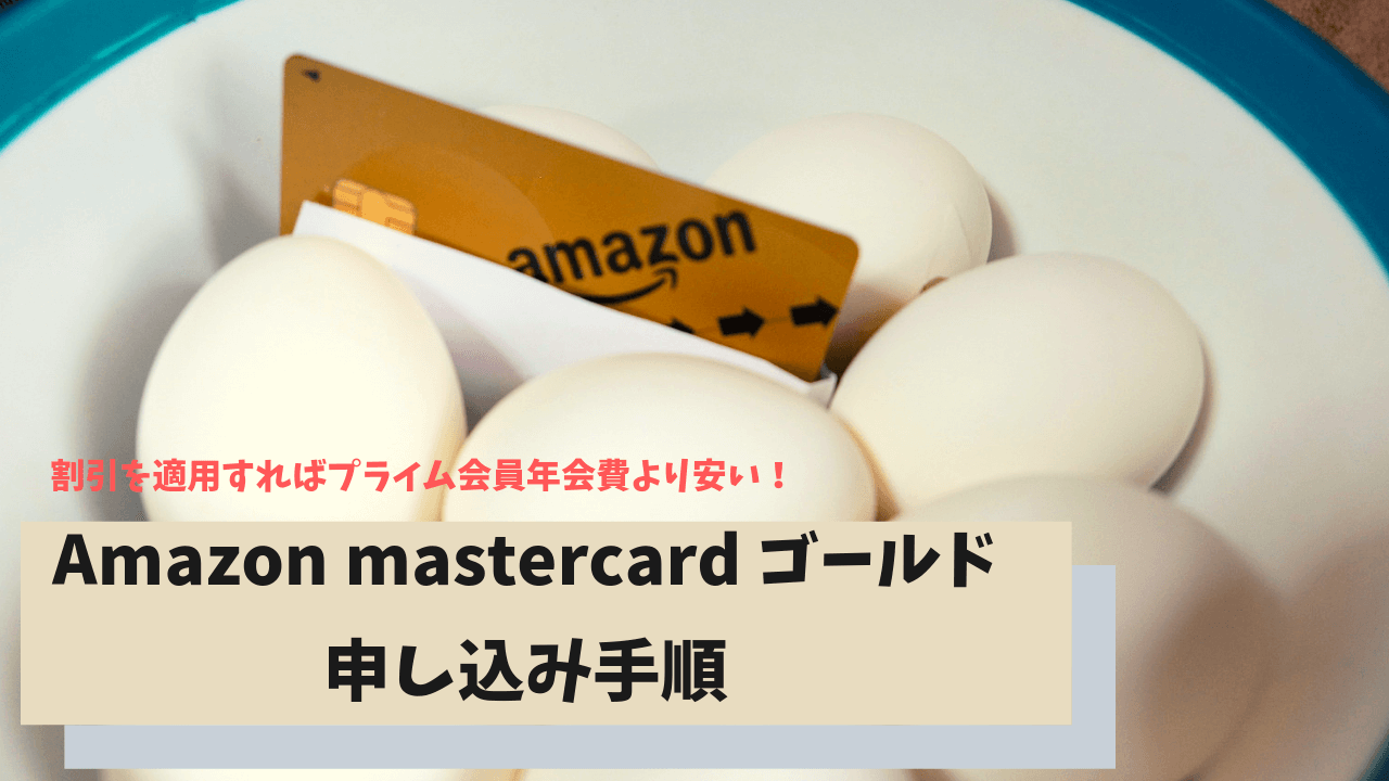Amazon mastercard ゴールド申し込み手順【割引適用方法】