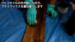 ワトコオイルを塗った木材にブライワックスを重ね塗り