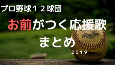 【プロ野球12球団】歌詞に「お前」が入った応援歌まとめ【2019年版】
