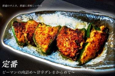 【鶏ひき肉使用】ピーマンの肉詰め〜甘辛だれを絡めて〜【動画あり】