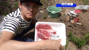 肉を準備する