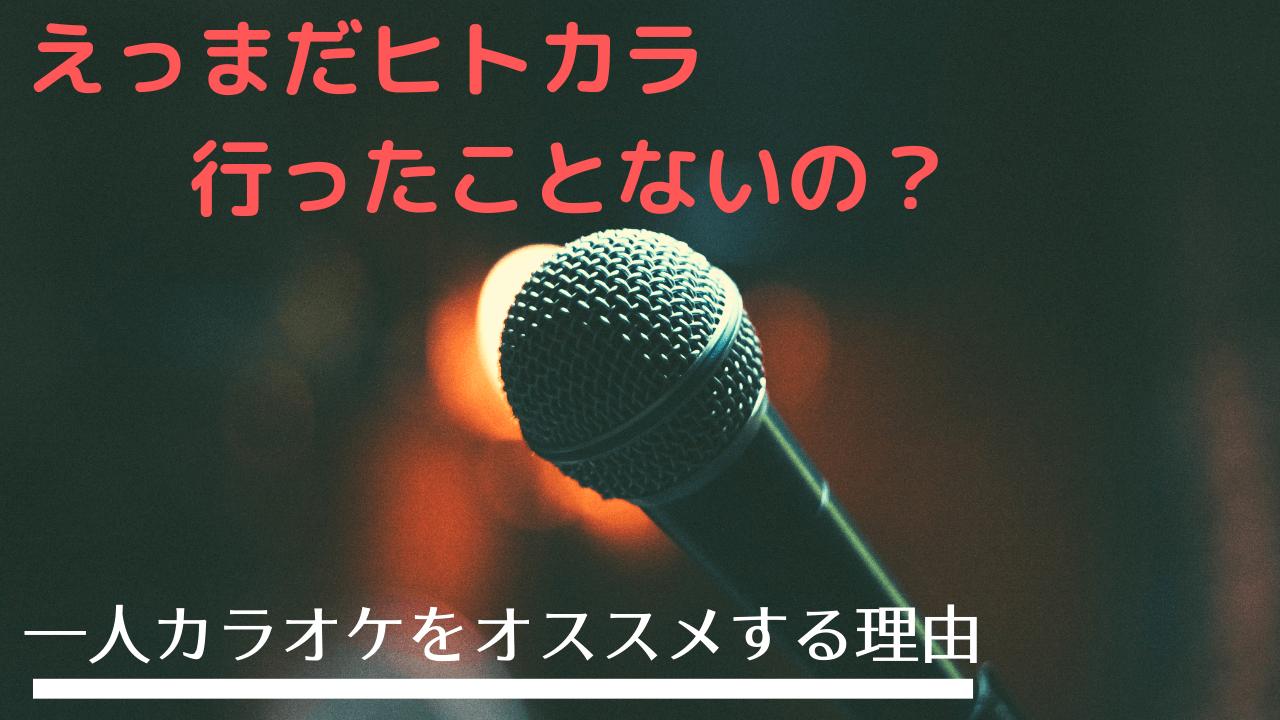 【ヒトカラ】一人カラオケをオススメする理由・楽しみ方