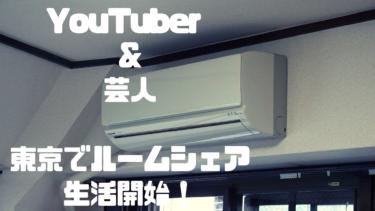 【芸人&YouTuber】東京でのルームシェア生活がはじまりました