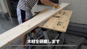 木材を研磨