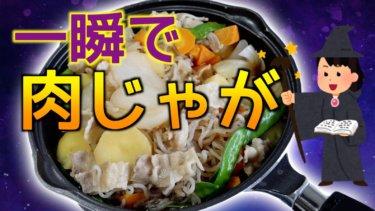 【レシピ】定番!味の染み込んだ基本の肉じゃが【動画あり】