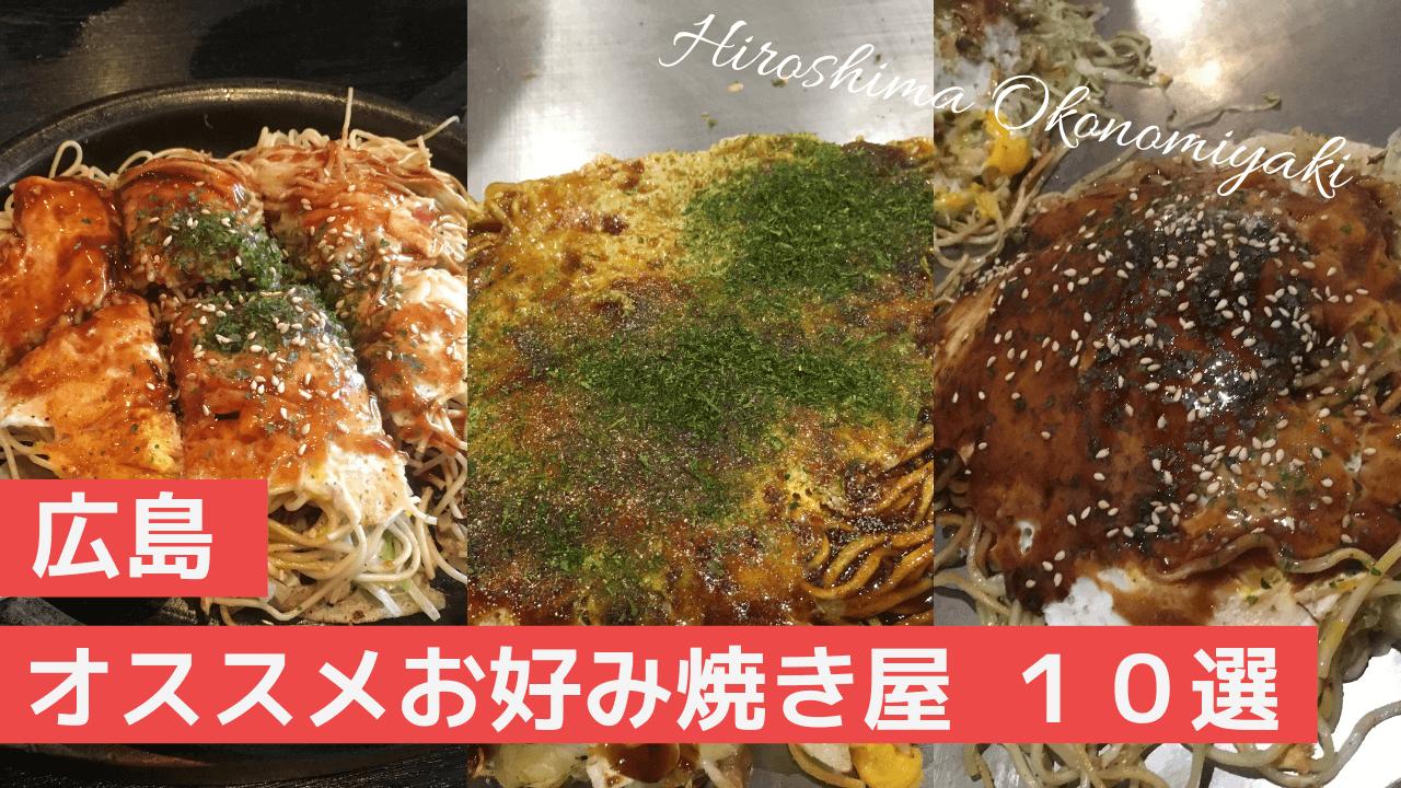 広島在住9年の僕が選ぶ「広島のオススメお好み焼き屋10選」
