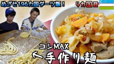 【ウズベキスタン料理】野菜たっぷりラグマンのレシピ【動画あり】