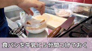 食パンを牛乳に浸す